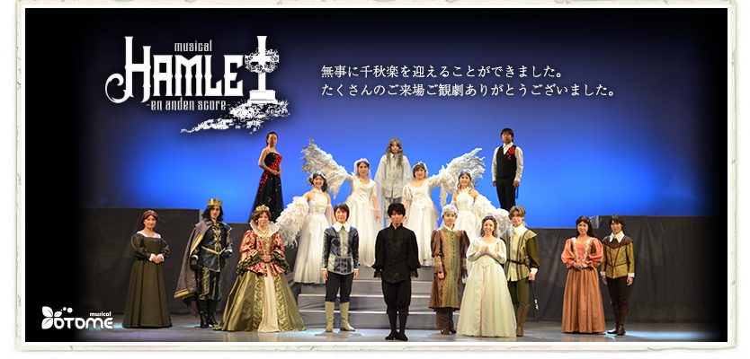 ミュージカル劇団【劇団音芽-OTOME-】関西・大阪を中心に活動(仏教歌劇)